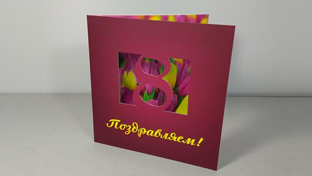 формы открыток для сотрудника